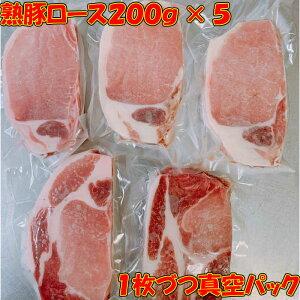 熟成 豚ロース 200g×5pack ローストポークに!とんかつに!チリ産冷凍熟成豚ロース業務用トンカツ ソテー