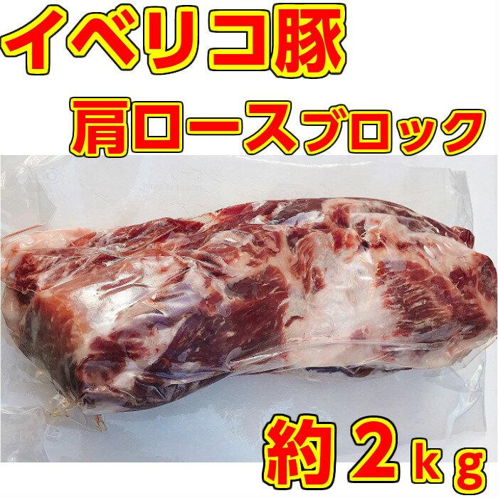 イベリコ豚=【豚肩ロース】=業務用-約2kgブロック/ソテー/グリル/炭焼き