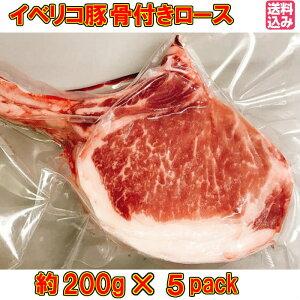 【送料込み】イベリコ豚=【骨付きロース約200g×5】約200g骨付きブロックを5パック/ソテー/グリル/炭焼き