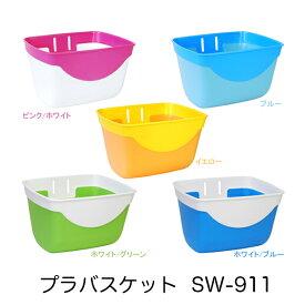 展示品処分若干の汚れ変色などあり【SALE】【プラスチックバスケット】ピンク/ホワイト ブルー ホワイト/ブルー 幼児用自転車カゴ プラバスケット