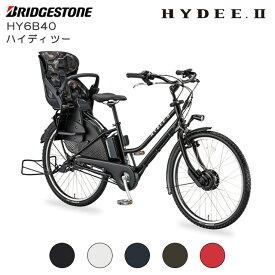 【防犯登録無料!】2020年モデル ハイディツー(HYDEE.II) HY6B40 3段変速付き 電動自転車 電動アシスト自転車 ブリヂストン(BRIDGESTONE)【3年間盗難補償付き】