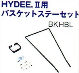 【2018年以前モデル用】BRIDGESTONE(ブリヂストン) HYDEE.II (ハイディツー) 専用 フロントバスケット用 取付ステー(BKHBL,BKHSU)