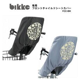 ブリヂストン (BRIDGESTONE) 自転車用シートカバー bikke (ビッケ) 専用 フロントチャイルドシートカバー (FCC-BIK)