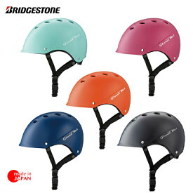 ブリヂストン(BRIDGESTONE) グランドメット(CHG4653) 子供用ヘルメット サイズ:46~53cm サイズ調整アジャスター付き SG規格適合品 MADE IN JAPAN 【北海道・沖縄・離島地域 配送不可】