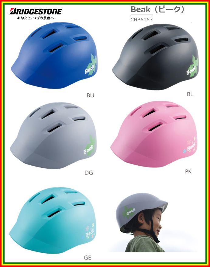 ブリヂストン(BRIDGESTONE) 子供用ヘルメット 「Beak(ビーク)」 (CHB5157)