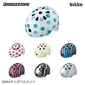 BRIDGESTONE (ブリヂストン) bikkeキッズヘルメット CHBH4652 46〜52cm 子供用ヘルメット ビッケキッズヘルメット ドット ボーダー モブ【北海道・沖縄・離島地域 配送不可】