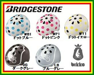 ブリヂストン(BRIDGESTONE) 子供用ヘルメット「bikke Junior HELMET(ビッケジュニアヘルメット)」 (CHBH5157)
