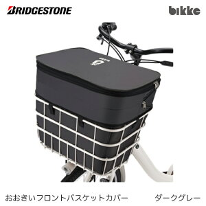 ブリヂストン (BRIDGESTONE) おおきいフロントバスケットカバー (FBC-BIKB) ビッケ モブ dd、GRI専用 ※18年モデル以前のbikkeには装着できません