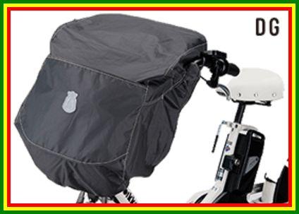 ブリヂストン (BRIDGESTONE) 自転車用シートカバー 「フロントチャイルドシートカバー(bikke ポーラー用)」 (FCC-BKP)