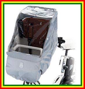 ブリヂストン (BRIDGESTONE) 自転車用シートレインカバー 「フロントチャイルドシートルーム(bikke ポーラー用)」 (FCC-FCR)