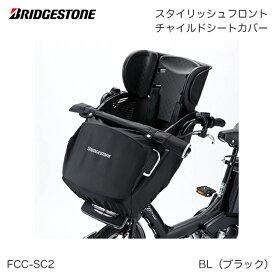 BRIDGESTONE(ブリヂストン)スタイリッシュフロントチャイルドシートカバー FCC-SC2 自転車用シートカバー