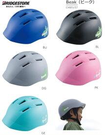 ブリヂストン(BRIDGESTONE) 子供用ヘルメット 「Beak(ビーク)」 (CHB5157)【北海道・沖縄・離島地域 配送不可】