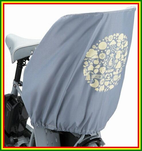 ブリヂストン (BRIDGESTONE) 自転車用シートカバー bikke (ビッケ) 専用 リヤチャイルドシートカバー (RCC-BIK)