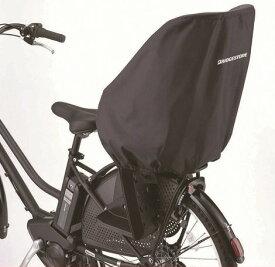 ブリヂストン (BRIDGESTONE) 自転車用シートカバー  HYDEE.2 (ハイディツー) 専用 チャイルドシートカバー (RCC-HDB2)