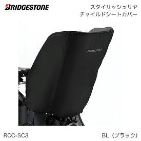 BRIDGESTONE(ブリヂストン)スタイリッシュリヤチャイルドシートカバー RCC-SC3 自転車用シートカバー
