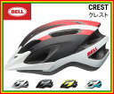 送料無料!【2017年モデル】BELL(ベル) ヘルメット 「CREST」(クレスト)  【自転車用ヘルメット】