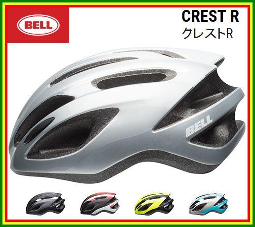 送料無料!【2017年モデル】BELL(ベル) ヘルメット 「CREST R」(クレストR)  【自転車用ヘルメット】