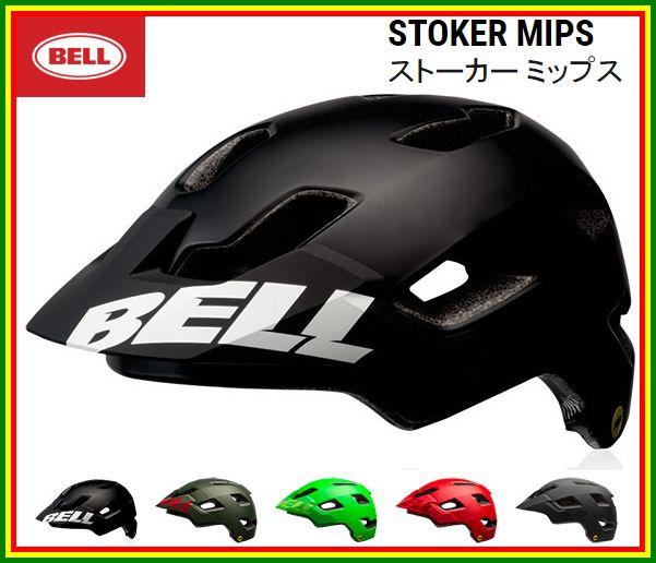 送料無料!【2017年モデル】BELL(ベル) ヘルメット 「STOKER MIPS」(ストーカー ミップス) 【自転車用ヘルメット】