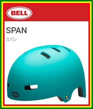 送料無料!【2018年モデル】BELL(ベル) 幼児/子供用ヘルメット 「SPAN」(スパン) 【自転車用ヘルメット】