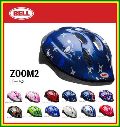 送料無料!【2018年モデル】BELL(ベル) 幼児/子供用ヘルメット 「ZOOM2」(ズーム) 【自転車用ヘルメット】