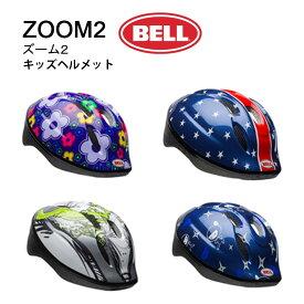 ※在庫処分特価!送料無料! BELL(ベル) 幼児/子供用ヘルメット ZOOM2(ズーム2) 自転車用ヘルメット 幼児用 子供用