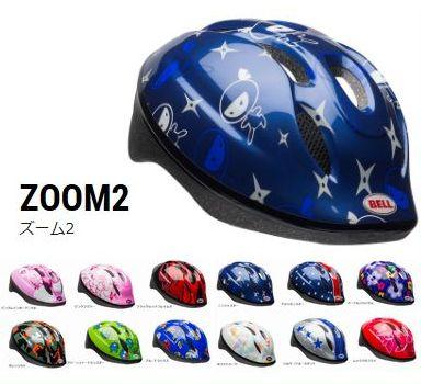 送料無料!【2019年モデル】BELL(ベル) 幼児/子供用ヘルメット 「ZOOM2」(ズーム) 【自転車用ヘルメット】