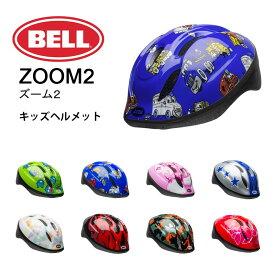 【送料無料!】2020年モデル BELL(ベル) ZOOM2(ズーム2) 幼児/子供用ヘルメット キッズヘルメット 自転車用ヘルメット【北海道・沖縄・離島地域 配送不可】