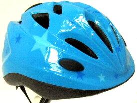 展示品処分若干の汚れ変色などあり【SALE】【子供用ヘルメット】 SAGISAKA(サギサカ)「キッズヘルメット」Sサイズ 幼児用自転車ヘルメット (スタンダードモデル) スター/ブルー