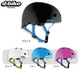 【自転車用ヘルメット】アイデス 子供用ヘルメット (d-bike) ディーバイク キッズヘルメットS (53〜56cm)