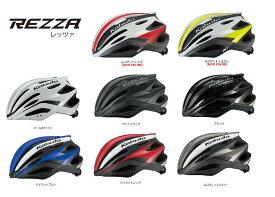 ■2018年モデル OGK Kabuto【オージーケー カブト】REZZA【レッツァ】サイクリングヘルメット 自転車