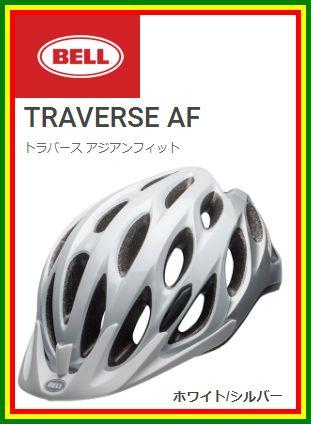送料無料!【2018年モデル】BELL(ベル) ヘルメット 「TRAVERSE AF」(トラバース) 【自転車用ヘルメット】
