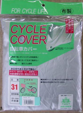 【自転車カバー】 アラデン 自転車カバー(サイクルカバー)布製 (子供車用)