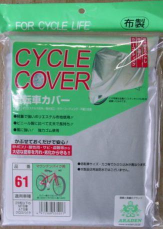 【自転車カバー】 アラデン 自転車カバー(サイクルカバー)布製 (マウンテンバイク用)