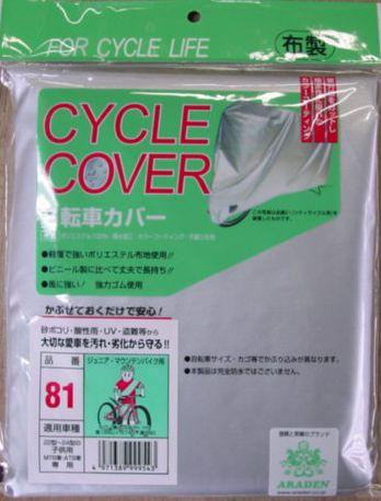 【自転車カバー】 アラデン 自転車カバー(サイクルカバー)布製 (ジュニアマウンテン用)