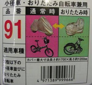 【自転車カバー】アラデン自転車カバー(サイクルカバー)布製(小径車・折りたたみ自転車用)