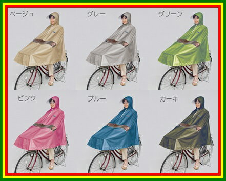 【大久保製作所】MARUTO【レインポンチョ】自転車屋さんのポンチョ プレミアム 一般自転車・電動アシスト自転車用 (D-3PORA)(D-3POPA)