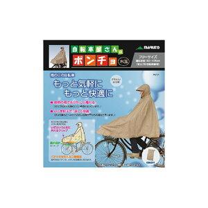 【大久保製作所】MARUTO【男女兼用レインポンチョ】自転車屋さんのポンチョ 水玉 (D-3POMT)