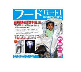 【リアシートカバー】平田プレス工業 ヘッドレスト付後ろ子供のせ用 風防レインカバー 「フード パートI 」 自転車用カバー
