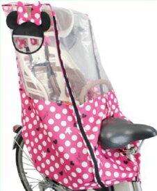 【リアシートカバー】シキシマ 「ミニーマウス」リアレインカバー(ヘッドレスト付後ろ子供のせ用 風防レインカバー ) 自転車用カバー