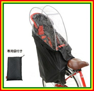 【リアシートカバー】OGK (オージーケー) RCR-003 (うしろ子供のせ用ソフト風防レインカバー) 自転車用カバー (RCR-003)