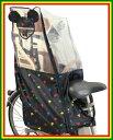【リアシートカバー】シキシマ 「ミッキーマウス」リアレインカバー(ヘッドレスト付後ろ子供のせ用 風防レインカバー ) 自転車用カバー