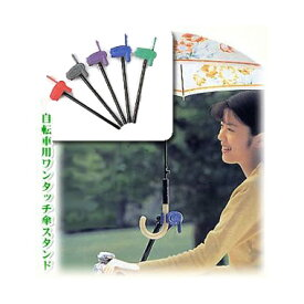【自転車用固定式傘スタンド】どこでもさすべえ 固定式 (電動自転車・子供乗せ自転車・車いす・シルバーカーなどに取付可能)