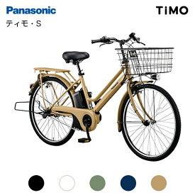 【防犯登録無料!】【2020年モデル】Panasonic パナソニック TIMO ティモ・S BE-ELST635 電動自転車【3年間盗難補償付き】