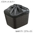 【Panasonic】パナソニック vivi ビビ・DX用「バスケットカバー」NAR171 (ブラック)