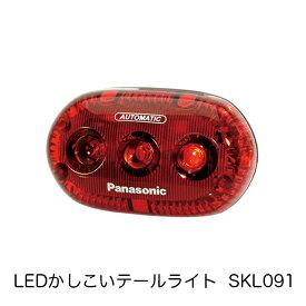 展示品処分若干の汚れ変色などあり【SALE】Panasonic(パナソニック)【自転車用テールライト】LEDかしこいテールライト SKL091 子供乗せ、リヤバスケット取付け専用テールライト