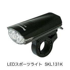 展示品処分若干の汚れ変色などあり【SALE】Panasonic(パナソニック) 【自転車用ライト】 LEDスポーツライト SKL131 K(ブラック)/ S(シルバー)