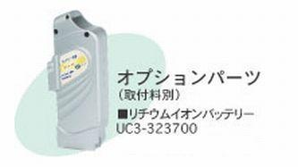 マルイシ(丸石 MARUISHI) ふらっか〜ずコモアシスト(FRCA-263N)用  スペアバッテリー(NKY180B02→NKY360B02)