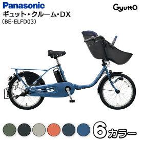 【キャッシュレス還元】【送料無料(地域限定)!防犯登録無料!】3人乗り対応車!【2019年モデル】パナソニック (Panasonic) Gyutto CROOM DX (ギュット クルーム DX) 子ども乗せ 電動自転車 (BE-ELFD03) 【3年間盗難補償付き】