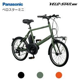 【防犯登録無料!】【2020年モデル】Panasonic パナソニック VELO-STAR MINI ベロスターミニ BE-ELVS072 小径電動自転車【3年間盗難補償付き】