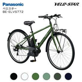 【防犯登録無料!!】【2020年モデル】パナソニック VELO-STAR ベロスター BE-ELVS772 電動自転車【3年間盗難補償付き】Panasonic クロスバイク風 700Cタイプ